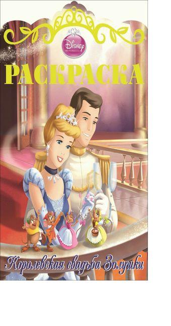 """Золушка. Раскраска """"Королевские свадьбы"""" № 1. Disney, Принцесса"""