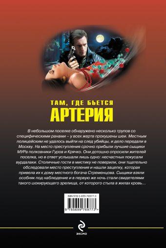 Там, где бьется артерия Леонов Н.И., Макеев А.В.