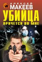Убийца прячется во мне Макеев А.В.