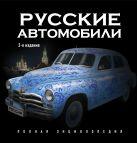 Назаров Р.А. - Русские автомобили. Полная энциклопедия. 2-е издание' обложка книги