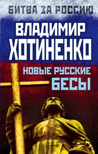 Владимир Хотиненко - Новые русские бесы обложка книги