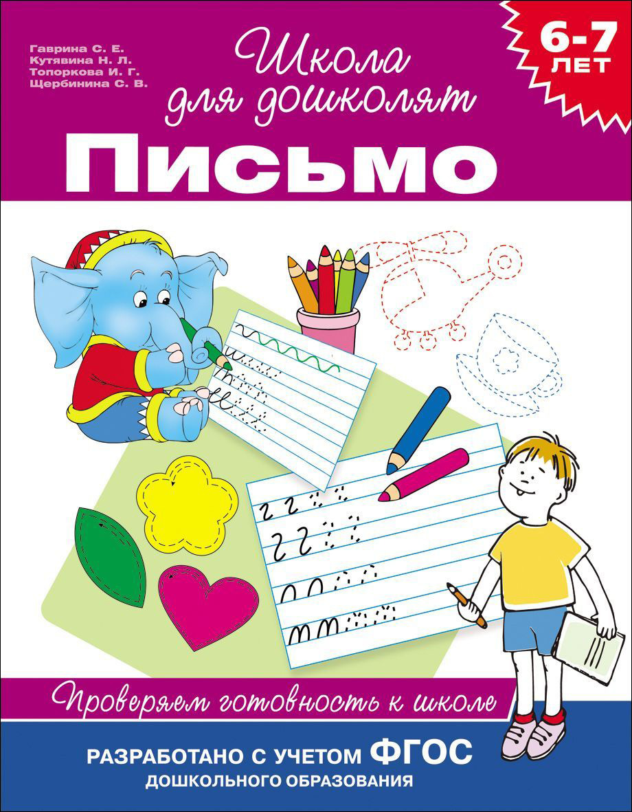 Гаврина С.Е. 6-7 лет. Письмо. Проверяем готовность к школе гаврина с большая книга тестов 5 6 лет мрр