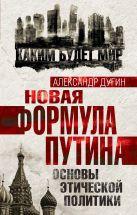 Дугин А.Г. - Новая формула Путина. Основы этической политики' обложка книги