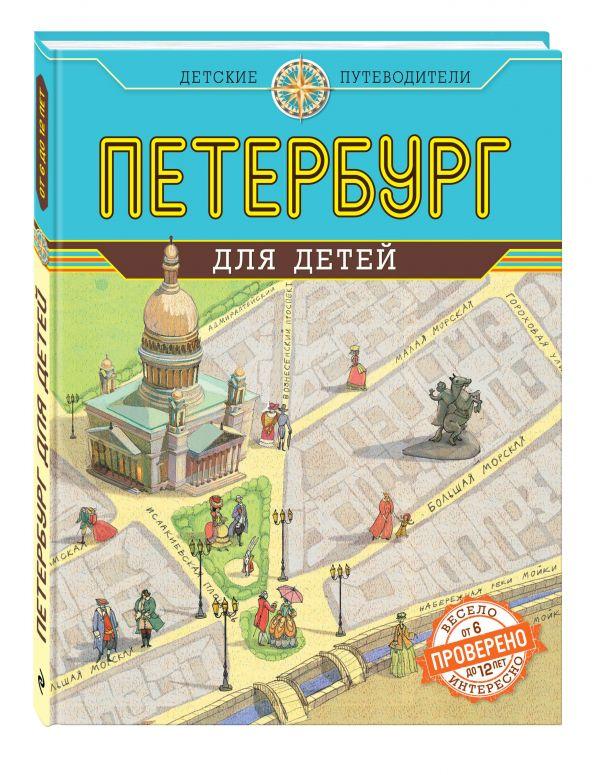 Петербург для детей. 3-е изд., испр. и доп. (от 6 до 12 лет) Первушина Е.В.