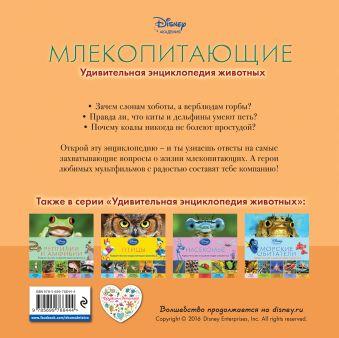 Млекопитающие (2-е издание)