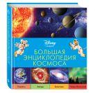 - Большая энциклопедия космоса' обложка книги