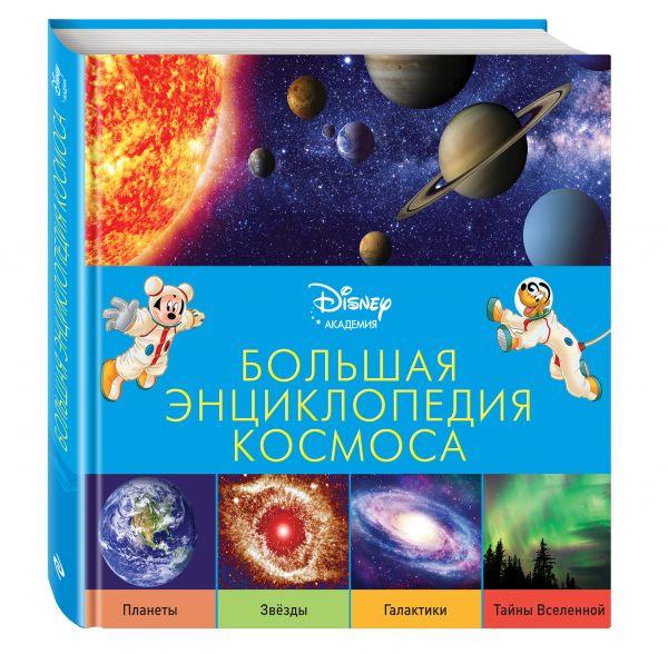 Большая энциклопедия космоса