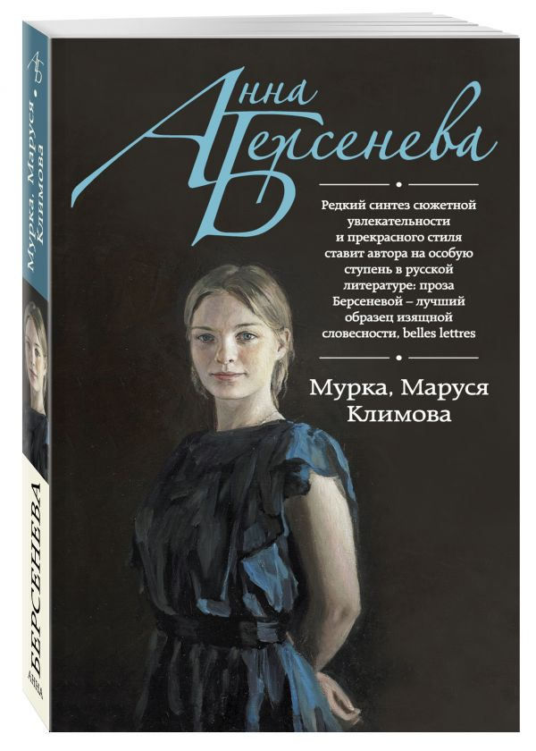Мурка, Маруся Климова Берсенева А.