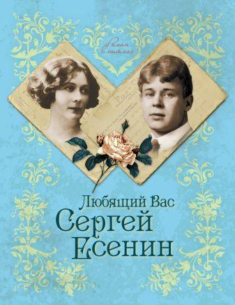 Андреева Ю.И. - Любящий Вас Сергей Есенин обложка книги