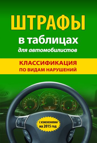 Штрафы в таблицах для автомобилистов с изм. на 2015 (классификация по видам нарушений)
