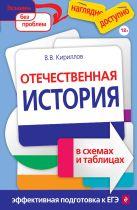 Кириллов В.В. - Отечественная история в схемах и таблицах' обложка книги