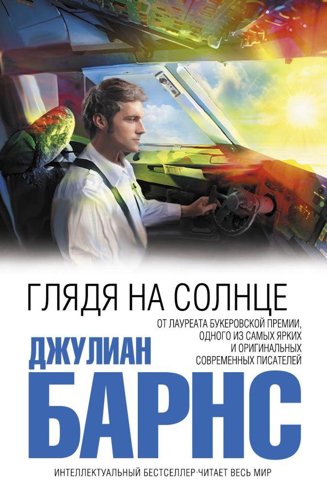 Барнс Дж. - Глядя на солнце обложка книги