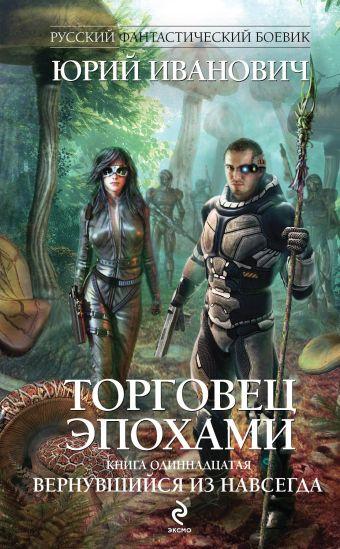 Торговец эпохами. Книга одиннадцатая. Вернувшийся из навсегда Иванович Ю.