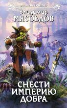 Мясоедов В.М. - Снести империю добра' обложка книги