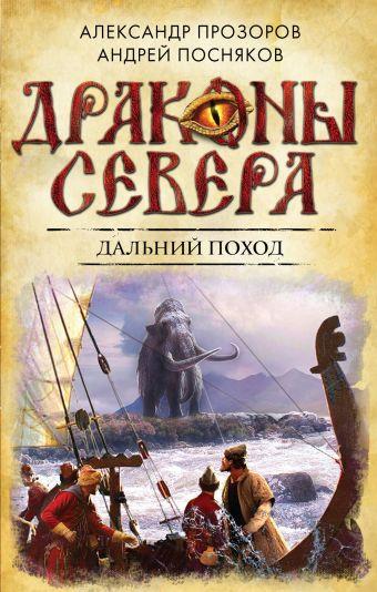 Дальний поход Прозоров А.Д., Посняков А.А.