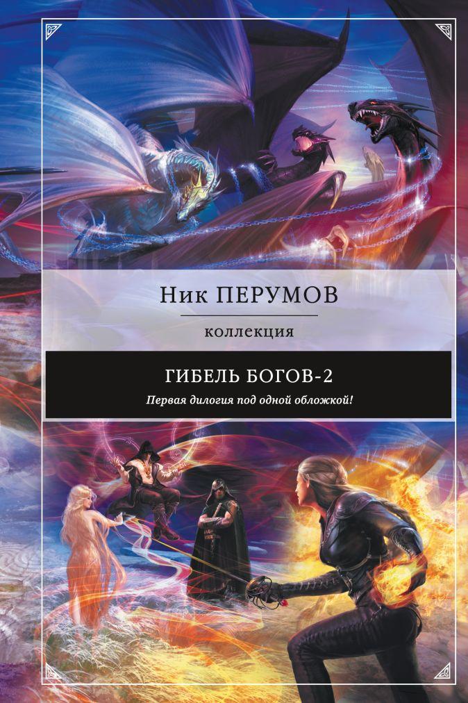 Ник Перумов - Гибель Богов-2. Первая дилогия обложка книги