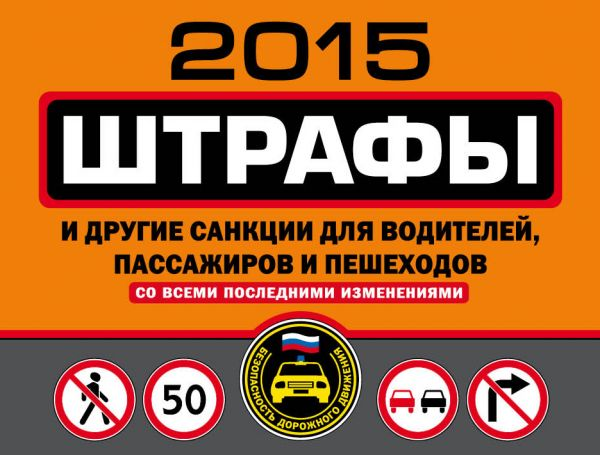 Штрафы и другие санкции для водителей, пассажиров и пешеходов (с изменениями на 2015 год)