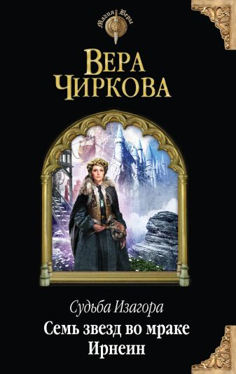 Чиркова В. - Судьба Изагора. Семь звезд во мраке Ирнеин обложка книги