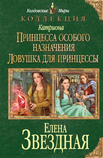 Звездная Е. - Катриона: Принцесса особого назначения. Ловушка для принцессы обложка книги