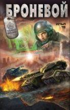 Тё И. - Броневой' обложка книги