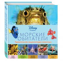 Морские обитатели (2-е издание)