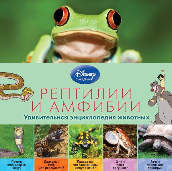 Рептилии и амфибии (2-е издание)