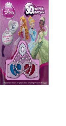 Принцессы 3D.Веселые каникулы