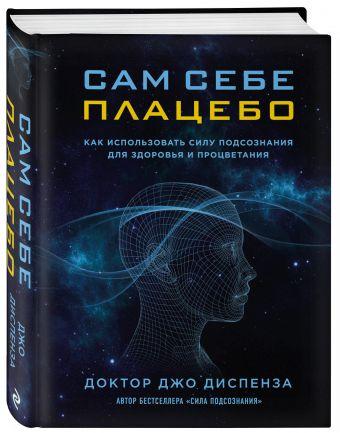 Сам себе плацебо. Как использовать силу подсознания для здоровья и процветания Джо Диспенза