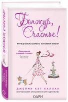 Каллан Дж. - Бонжур, Счастье! Французские секреты красивой жизни' обложка книги