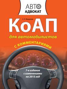 Автоадвокат (обложка)