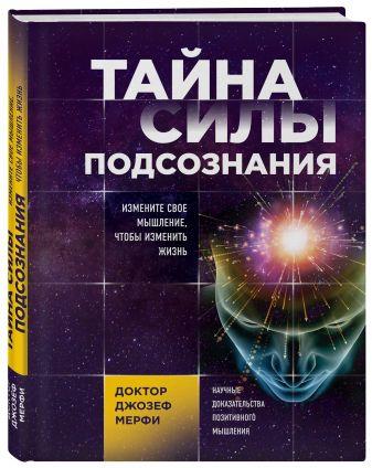 Джозеф Мерфи - Тайна силы подсознания. Измените свое мышление, чтобы изменить жизнь обложка книги