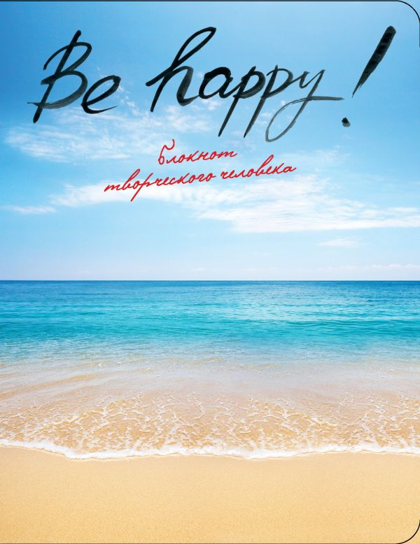 be happy Can you learn how to be happy you bet discover greater contentment with these tips.