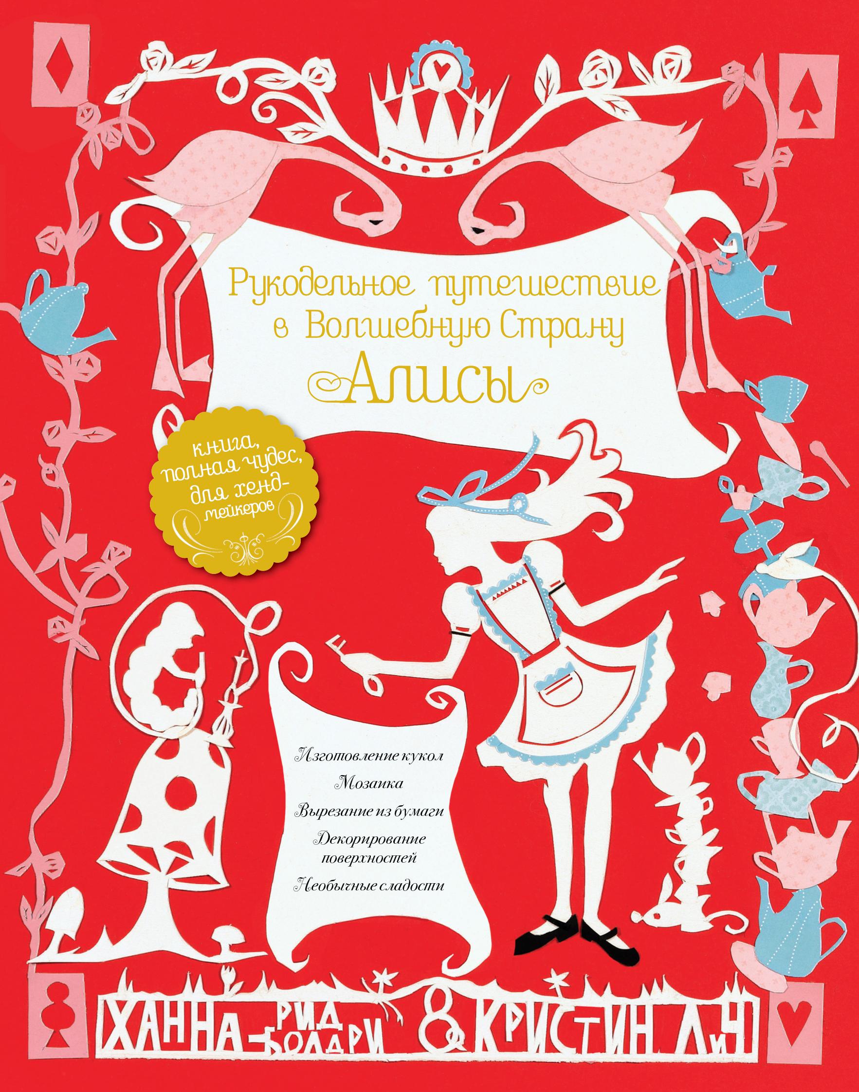 Купить со скидкой Рукодельное путешествие в Волшебную страну Алисы