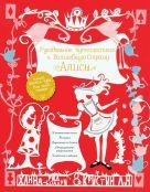 Рид-Болдри Х., Лич К. - Рукодельное путешествие в Волшебную страну Алисы' обложка книги