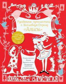 Рукодельное путешествие в Волшебную страну Алисы