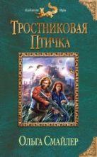 Смайлер О. - Тростниковая птичка' обложка книги