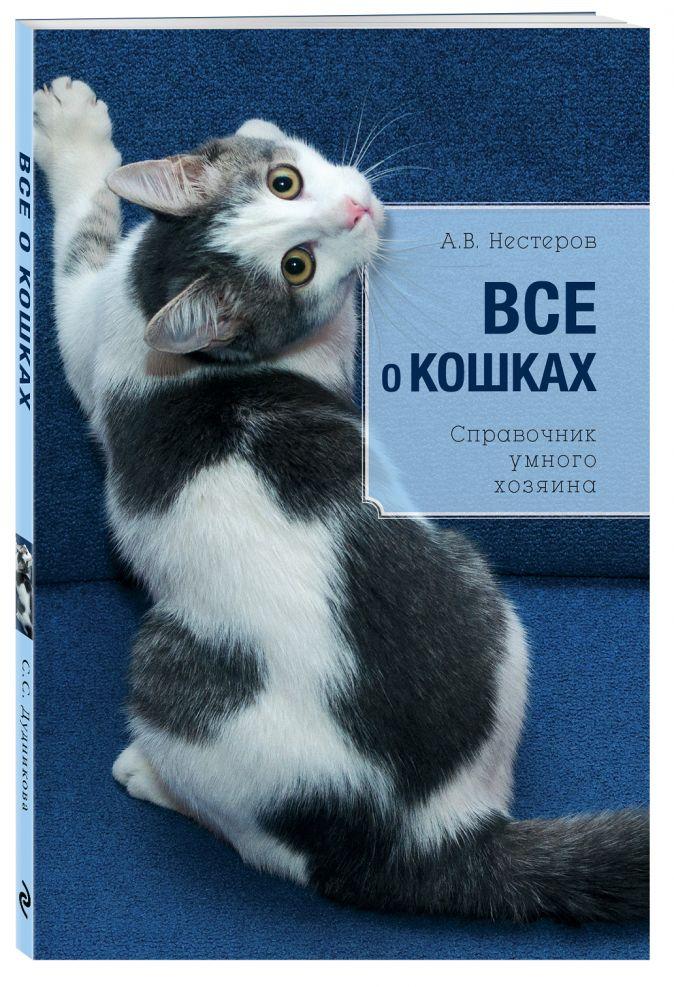 С. С. Дудникова - Все о кошках обложка книги