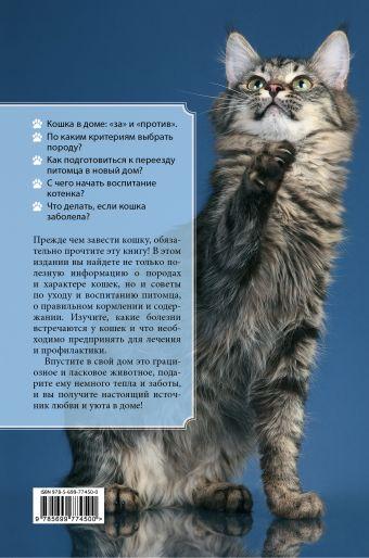 Все о кошках Дудникова С.С.