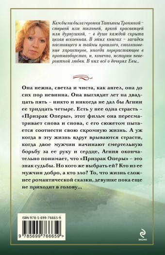 Опасный поклонник Тронина Т.М.