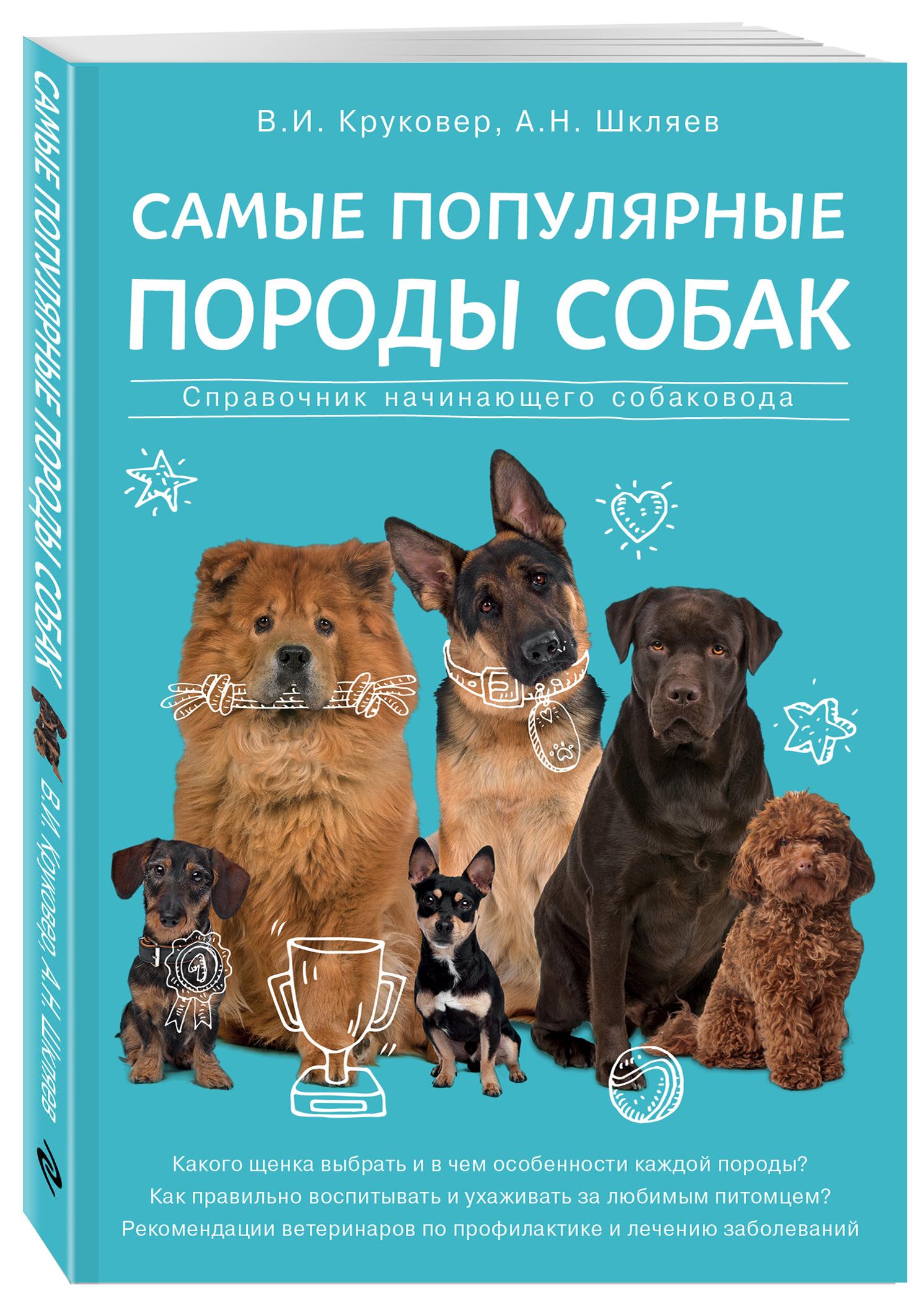 Круковер В.И., Шкляев А.Н. Самые популярные породы собак книги эксмо самые популярные породы собак