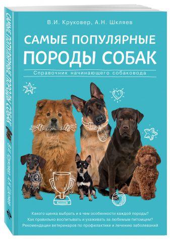В. И. Круковер, А. Н. Шкляев - Самые популярные породы собак обложка книги
