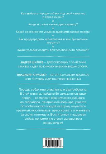 Самые популярные породы собак В. И. Круковер, А. Н. Шкляев