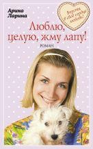 Ларина А. - Люблю, целую, жму лапу!' обложка книги