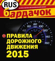 Правила дорожного движения с изм. на 2015 год (квадратный формат)
