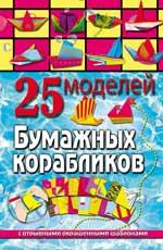Пицык А.А. - 25 моделей бумажных корабликов обложка книги