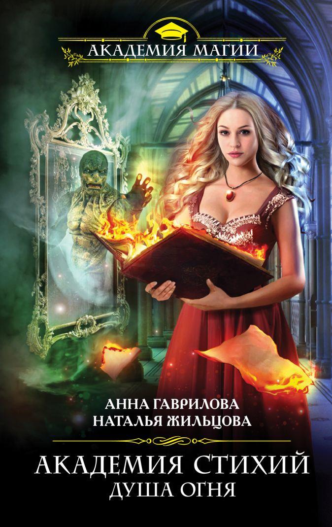 Гаврилова А., Жильцова Н. - Академия Стихий. Душа Огня обложка книги
