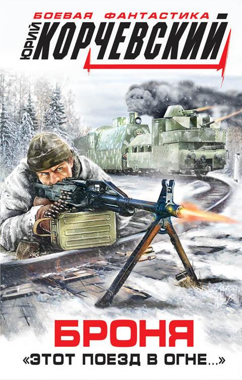 Корчевский Ю.Г. Броня. «Этот поезд в огне…» билеты на поезд из симферополя