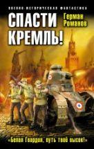 Романов Г.И. - Спасти Кремль! «Белая Гвардия, путь твой высок!»' обложка книги