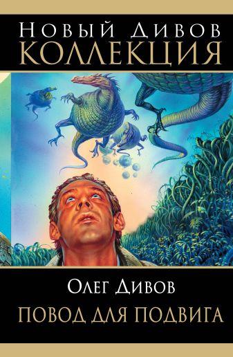 Дивов О.И. - Повод для подвига обложка книги