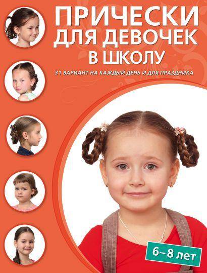 Прически для девочек в школу (6-8 лет) - фото 1